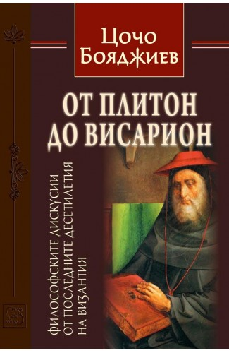 On Plethon and Bessarion: Remarks on a Discussion from the last Decades of Byzantium
