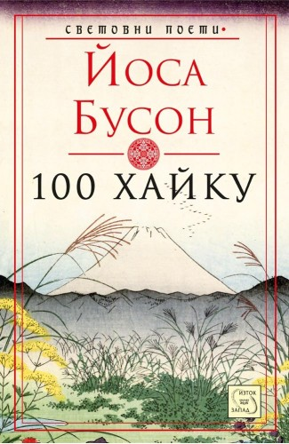 100 Haiku: Collected Haiku of Yosa Buson