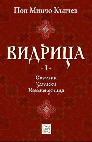Vidritsa. Volume 1