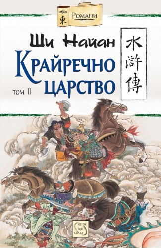 The Water Margin. Volume 2