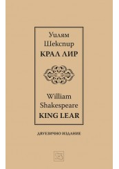 King Lear І Крал Лир І Bilingual Edition