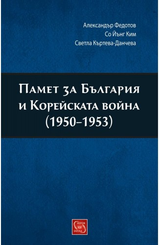 Bulgaria and the Korean War (1950-1953)