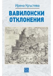 Вавилонски отклонения