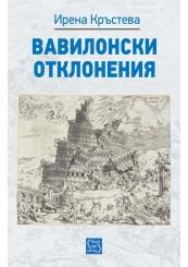 Babylonian Deviations