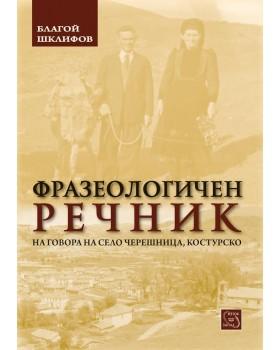 Фразеологичен речник на говора на с.Черешница, Костурско