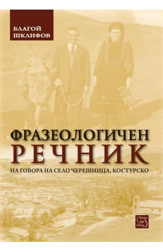 Phraseological Dictionary of the village of Chereshnitsa, Kostursko