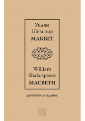 Macbeth I Макбет I Bilingual Edition
