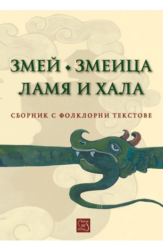 Collection of Folklore Texts