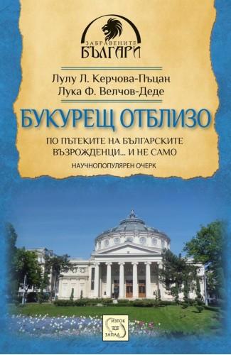 Букурещ отблизо. По пътеките на българските възрожденци… и не само