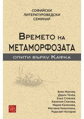 The Time of Metamorphoses (Experiencing Kafka)