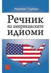 Речник на американските идиоми