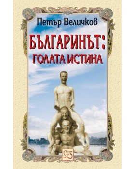 The Bulgarian: the Naked Truth