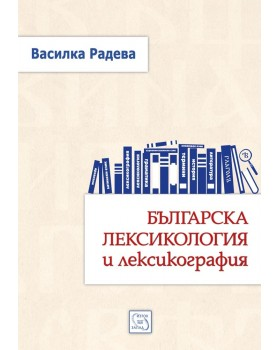 Bulgarian Lexicology and Lexicography