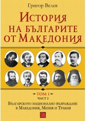 History of the Bulgarians from Macedonia. Volume I. Part 2