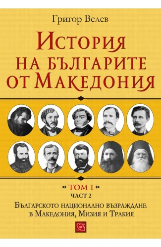 История на българите от Македония. Том I. Част 2