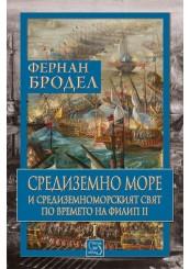 Средиземно море и Средиземноморският свят по времето на Филип II. Том I