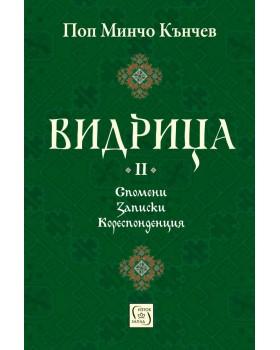 Vidritsa. Volume 2