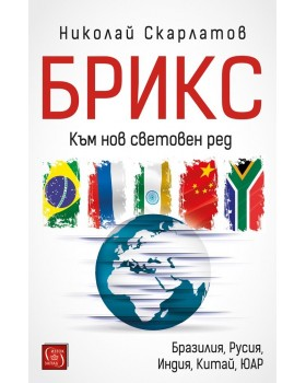 BRICS. Towards a New World Order