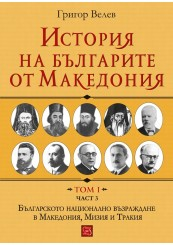 History of the Bulgarians from Macedonia. Volume I. Part 3