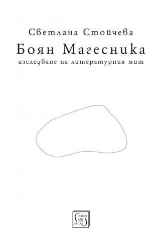Benjamin of Bulgaria. Study of the Literary Myth