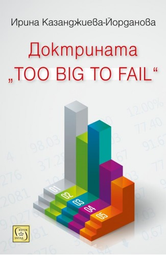 Доктрината TOO BIG TO FAIL""""