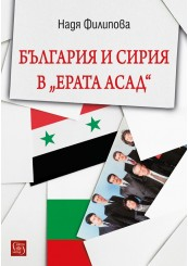 Bulgaria and Syria in the Assad Era