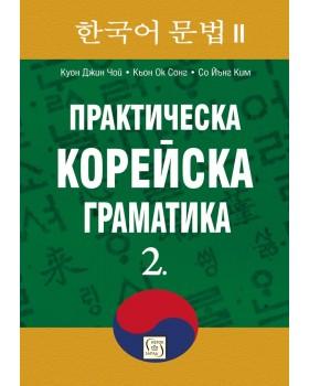 Практическа корейска граматика. 2.