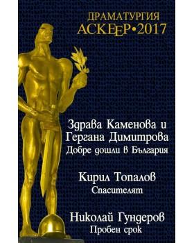 Askeer Award 2017