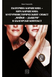 "Ekaterina Karavelova-Lora Karavelova: The Cultural-Historic Plot Daughters-Mothers"" in Bulgarian Context"""
