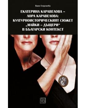Екатерина Каравелова-Лора Каравелова: културноисторическият сюжет майки-дъщери в български контекст