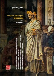Historical and Philosophical Studies. Volume I Antiquity
