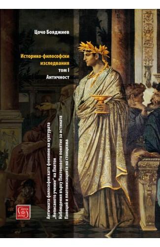 Историко-философски изследвания. Том I Античност