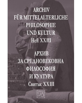Archives for Medieval Philosophy and Culture, Part XXIII