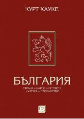 България. Страна, народ, култура...