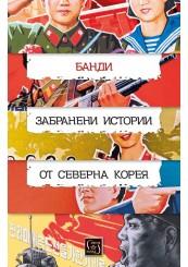 Забранени истории от Северна Корея