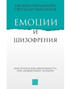 Емоции и шизофрения