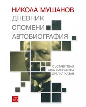 Nikola Mushanov. Diary. Memories. Аutobiography