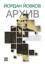 Yordan Yovkov. Archive