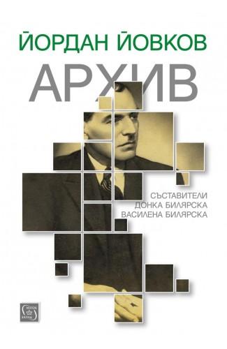 Йордан Йовков. Архив.
