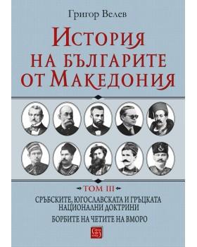 История на българите от Македония. Том III