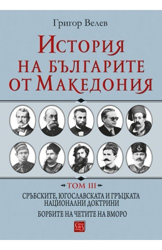 History of the Bulgarians from Macedonia. Volume III