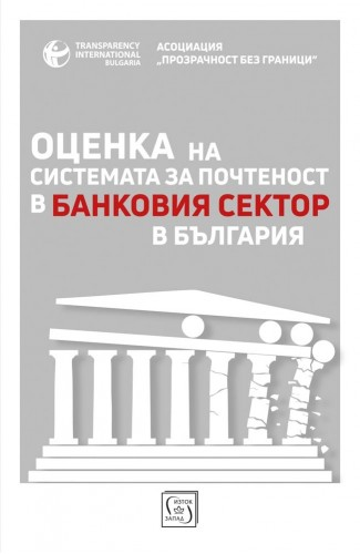 Evaluation of the Integrity System in the Banking Sector in Bulgaria