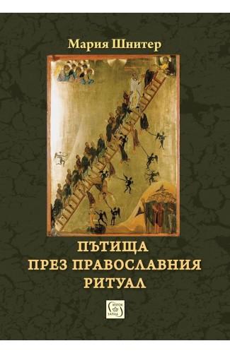 Roads through the Orthodox Ritual