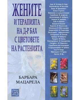 Жените и терапията на д-р Бах с цветовете на растенията