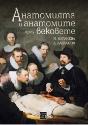 Anatomy and Anatomies over the Centuries