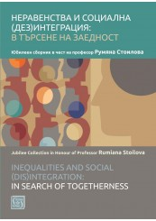 Inequalities and Social (Dis)integration: In Search of Togetherness