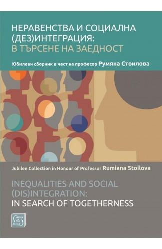 Неравенства и социална (дез)интеграция: в търсене на заедност