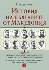 History of the Bulgarians from Macedonia. Volume V