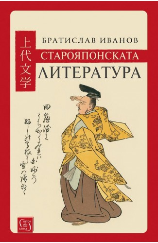 Ancient Japanese Literature