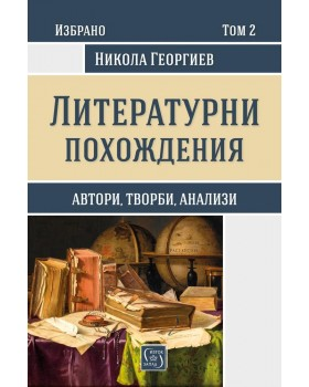 Literary Аdventures. Volume 2